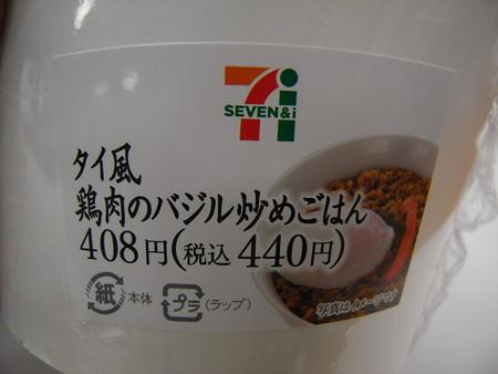 セブンイレブン タイ風鶏肉のバジル炒めごはん 商品タグ