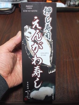 一乃松 押し寿司 えんがわ寿司@鯖江駅 パッケージ