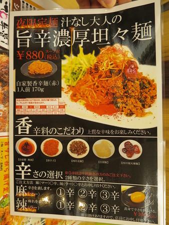 いなば製麺 夜限定麺メニュー