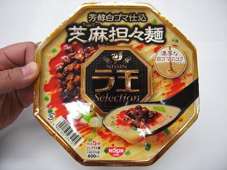 日清ラ王Selection 芝麻担々麺 パッケージ