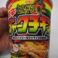 写真: 日清のとんがらし麺ビッグ 激辛ジャークチキン味 パッケージ