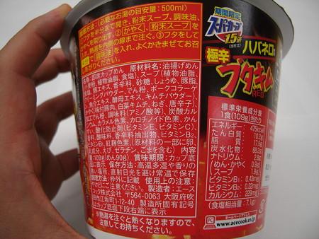 エースコック スーパーカップ1.5倍 極辛ブタキムラーメンRED(コンビニ限定、ハバネロ使用) 原料等