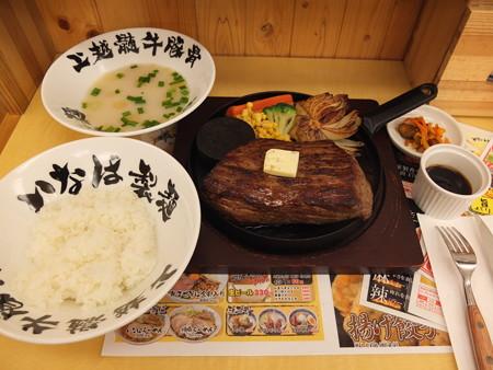 いなば製麺 特大ステーキ定食(火加減 弱、ステーキソース)¥1820