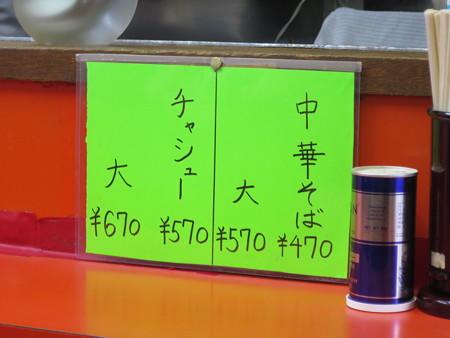 中華のカトウ 本店 メニュー