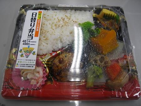 デイリーヤマザキ 日替り弁当(火)豆腐ハンバーグ パッケージ