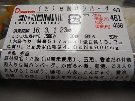 デイリーヤマザキ 日替り弁当(火)豆腐ハンバーグ 原料等1