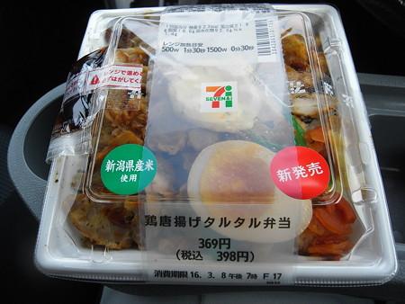 セブンイレブン 鶏唐揚げタルタル弁当 パッケージ