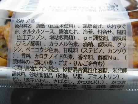 セブンイレブン 鶏唐揚げタルタル弁当 原料等