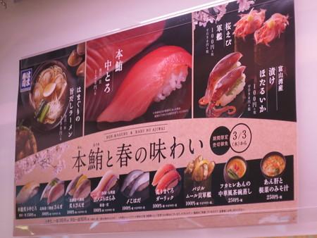 はま寿司 上越店 2016年3月某日のキャンペーンメニュー2