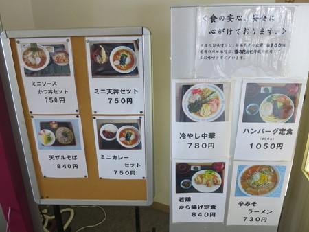 レストラン妙高 店舗外メニュー