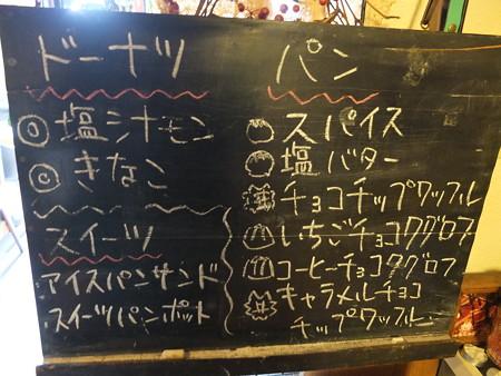 {仮}(カリ) 2016年2月某日のパンメニュー