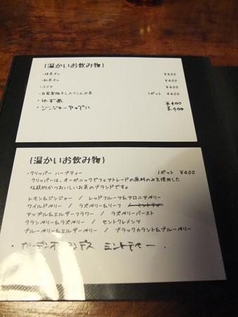 {仮}(カリ) メニュー3