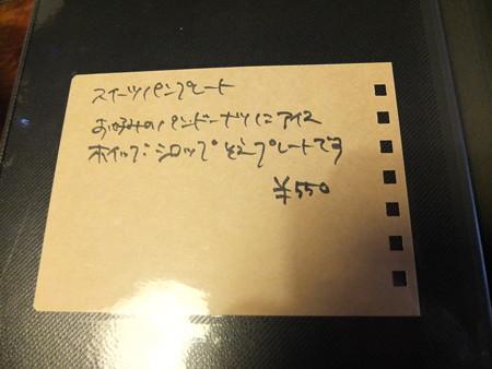 {仮}(カリ) メニュー7