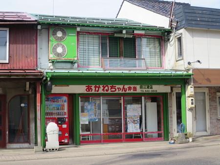 新潟あかねちゃん弁当 直江津店