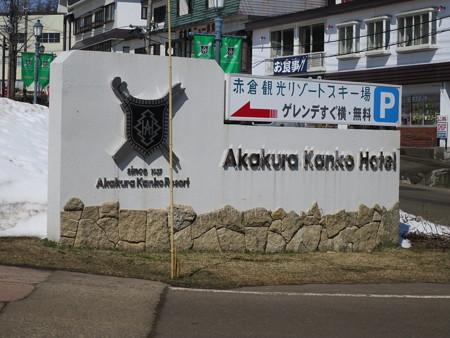 赤倉観光ホテル 看板