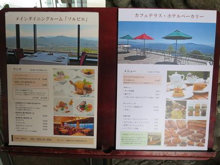 赤倉観光ホテル 各種メニュー