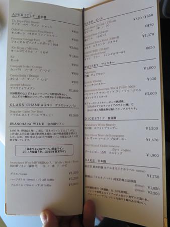 赤倉観光ホテル ソルビエ ドリンクメニュー2