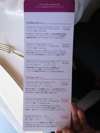 赤倉観光ホテル ソルビエ ソムリエおすすめのグラスワイン
