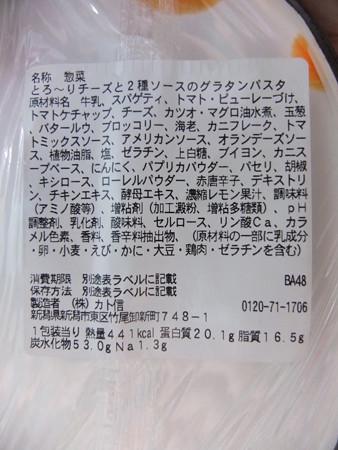 セブンイレブン とろ~りチーズと2種ソースのグラタンパスタ 原料等