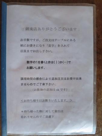 桃の木亭 メニュー1