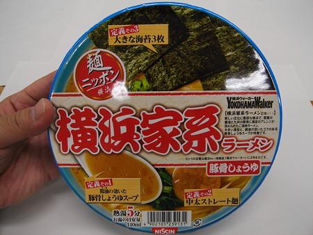 日清 麺ニッポン 横浜家系ラーメン パッケージ