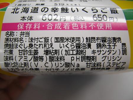 ローソン 北海道の幸 鮭いくらご飯 原料等