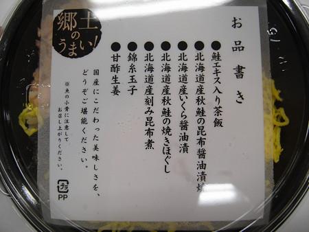ローソン 北海道の幸 鮭いくらご飯 お品書き
