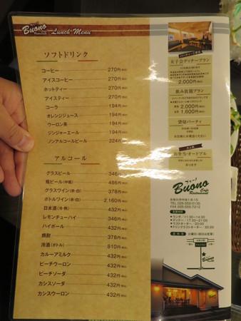 Cafe Restaurant Buono(ブォーノ) ランチメニュー2
