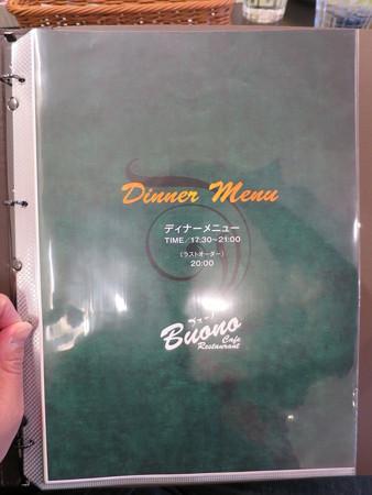 Cafe Restaurant Buono(ブォーノ) ディナーメニュー1