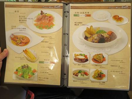 Cafe Restaurant Buono(ブォーノ) ディナーメニュー2