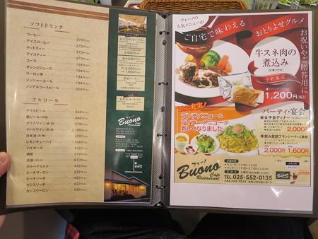 Cafe Restaurant Buono(ブォーノ) ディナーメニュー4
