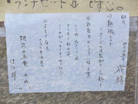 """はな禅 2016/04/15のVeganランチセット""""花膳""""メニュー(限定15食)"""