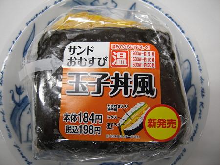 デイリーヤマザキ サンドおむすび 玉子丼風 パッケージ