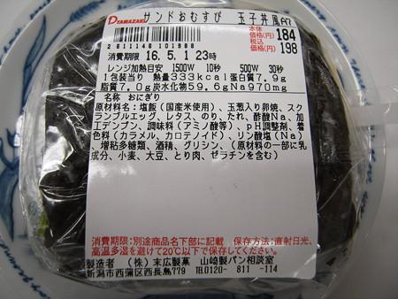デイリーヤマザキ サンドおむすび 玉子丼風 原料等