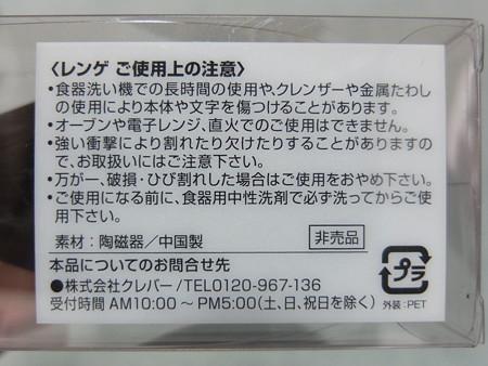 セブンイレブン 日清名店シリーズ オリジナルれんげ ご使用上の注意等