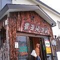 Photos: 豊平峡温泉