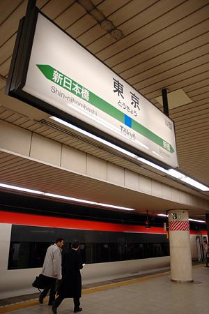 総武本線 東京駅(総武快速線地下駅)