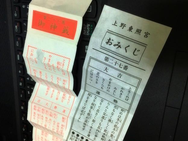 27番 (オフ会残像) 番外編