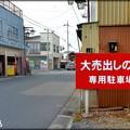 Photos: 大売出しの店という店