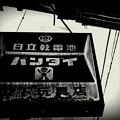 Photos: バンザイ