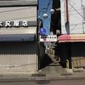 Photos: 富岡製糸場近道。 世界遺産