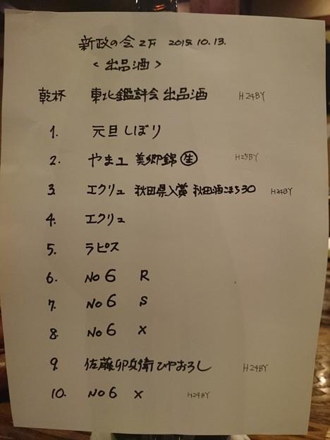 写真: 出品酒リスト
