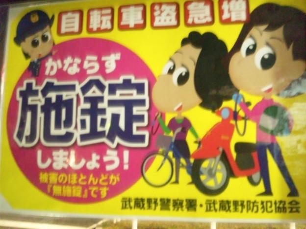写真: 自転車盗急増 かならず施錠しましょう。て、武蔵野警察署様、よく言えるな、僕のスクーターの鍵壊したくせに。