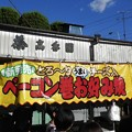 Photos: ベーコン巻お好み焼