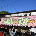 Photos: おさかなランド