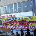 Photos: バナナチョコレート