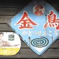 Photos: 金鳥VSアース