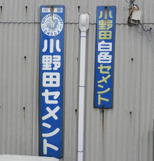小野田セメント