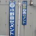 Photos: 小野田セメント
