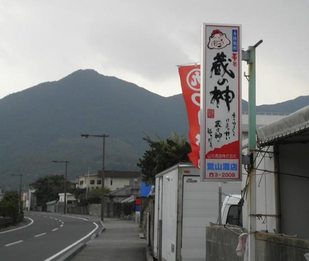 薩摩焼酎 蔵の神